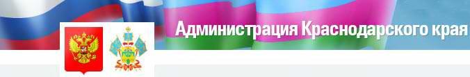 Сайт администрации Краснодарского края