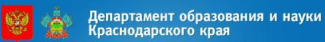 Департамент образования и науки Краснодарского края